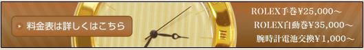 料金表は詳しくはこちら ROLEX手巻\25,000〜 ROLEX自動巻\35,000〜 腕時計電池交換\1,000〜 ROLEX OMEGA 時計 修理 静岡県 藤枝市