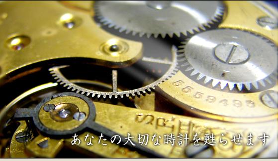 HOME ROLEX OMEGA 静岡 藤枝市 時計 修理