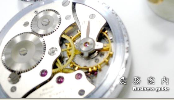 時計修理 ROLEX OMEGA 時計 修理 分解掃除 静岡県 藤枝市